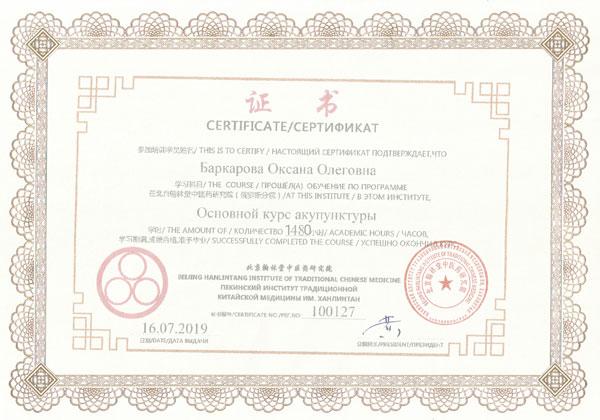 sertifikat-akupunktura